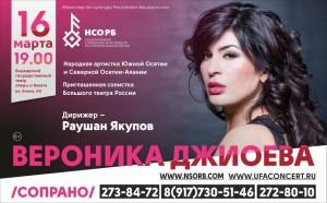 Концерт Вероники Джиоевой в Башкирском государственном театре оперы и балета