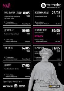 """Афиша на май """"The ТЕАТРа"""""""