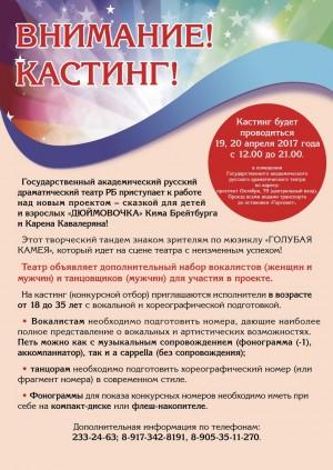 Кастинг для новой постановки русского драматического театра