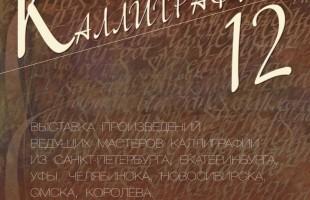 В Уфимской художественной галерее состоится открытие выставки «Каллиграфия 12»