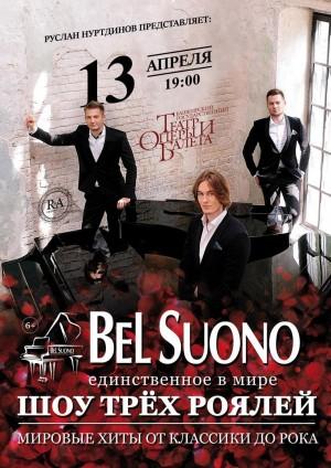 """На сцене Башкирского государственного театра оперы и балета шоу трёх роялей """"Bel Suono"""""""