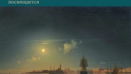 An exhibition dedicated to the 200th anniversary of the birth of Ivan Aivazovsky will open in Ufa