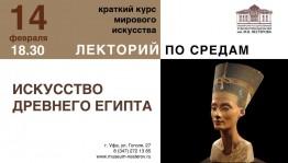 """В Художественном музее им.М.Нестерова стартует лекторий """"Искусство Древнего Египта"""""""