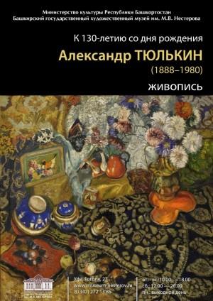 Выставка к 130-летию Александра Тюлькина