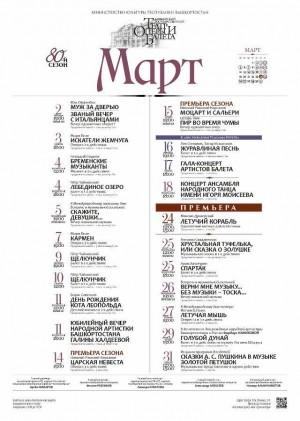 Репертуарный план на март БГТОиБ