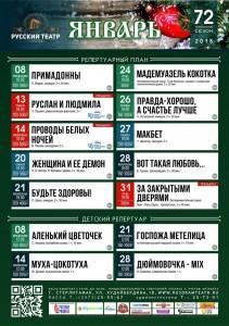 Репертуар на январь Русского театра г.Стерлитамак