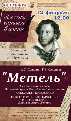 Программа литературно-музыкального вечера в СГТКО
