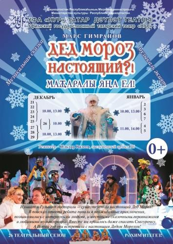 """Сказка """"Дед Мороз настоящий?"""""""