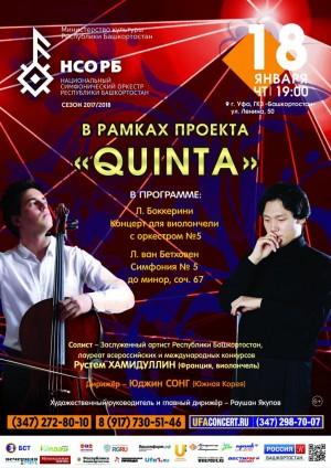 Открытие проекта «QUINTA»  - пяти вечеров классической музыки НСО РБ