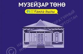Республикала «Музейҙар төнө» бөтә Рәсәй акцияһы башлана