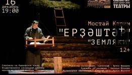 Салауат Башҡорт театры «Ерҙәштәр» спектакле менән Өфөгә килә