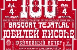 Иртәгә М.Ғафури исемендәге Башҡорт драма театры бер быуатлыҡ юбилейын билдәләй