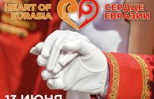 Сегодня – второй день Международного фестиваля искусств «Сердце Евразии»