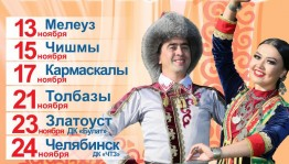 """Ensemble of song and dance """"Miras"""" is preparing for the tour"""