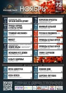 Репертуарный план на ноябрь Русского театра г.Стерлитамак