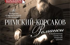 Башкирский театр оперы и балета представит вечер романсов Римского-Корсакова