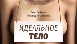 """Спектакль """"Идеальное тело"""", премьера проекта """"theТЕАТР"""""""