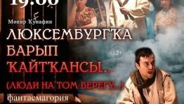 Башкирский драматический театр г. Стерлитамак готовит новую премьеру в жанре фантасмагория «Люксембургҡа барып ҡайтҡансы…»