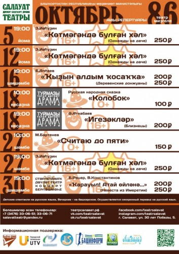 Репертуарный план на октябрь Салаватского башдрамтеатра