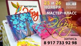 """Мастер-классы по технике """"Эбру"""" пройдут в музее Нестерова"""