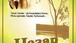 В Учалинском историко-краеведческом музее пройдёт районный конкурс чтецов к 100-летию Назара Наджми