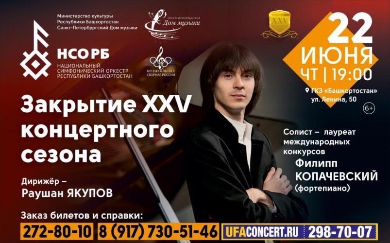 Закрытие концертного сезона НСО РБ