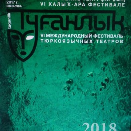 Памятный календарь о фестивале «Туганлык» на 2018 год