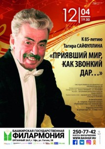Х.Әхмәтов исемендәге Башҡорт Дәүләт Филармонияһында Таһир Сафиуллинға арналған концерт