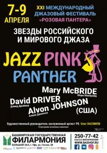 В Башкирской государственной филармонии им.Х.Ахметова XXI Международный джазовый фестиваль «Розовая пантера»