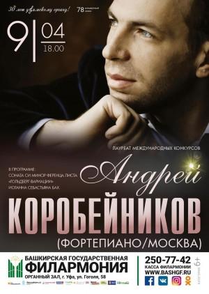 В Башкирской государственной филармонии состоится единственный концерт музыканта Андрея Коробейникова (Москва)