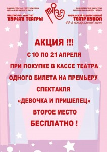Башҡорт дәүләт ҡурсаҡ театрында акция