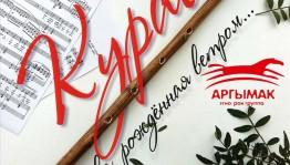Фестиваль «Курай байрамы» («Праздник курая») отправляется по регионам России