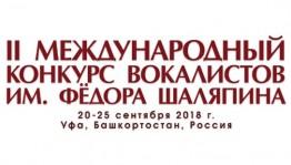 Федор Шаляпин исемендәге 2-се Халыҡ-ара конкурсҡа заявкалар ҡабул ителә