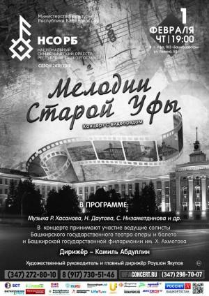 Музыкальная программа «Мелодии Старой Уфы»