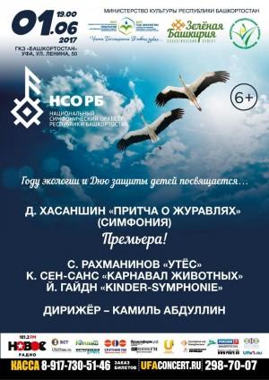 Концерт НСО РБ посвященный Году экологии и Дню защиты детей