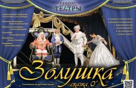 Коллектив Салаватского башкирского драмтеатра отправится с гастролями по республике