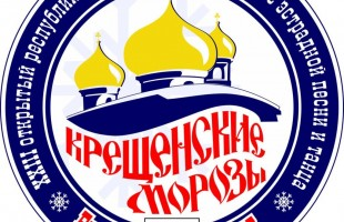 Фестиваль-конкурс эстрадной песни и танца «Крещенские морозы» откроет сезон фестивалей в Башкортостане
