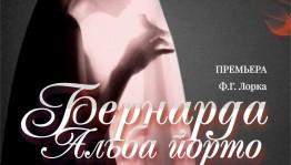 "Premiere at the Sterlitamak Bashkir Drama Theater: ""Bernardra Alba's House"" by Lorca"