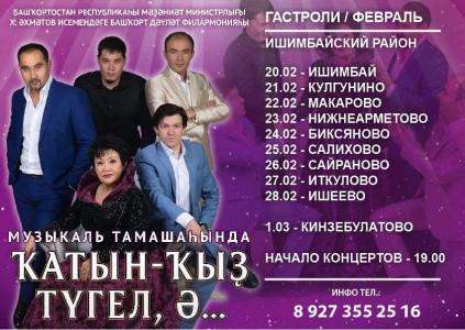 Гастроли артистов Башгосфилармонии им.Х.Ахметова