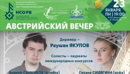 «Музыкальная сборная России» отметит день рождения Моцарта в Уфе