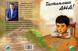 "In Kazakhstan edited the book ""Tastamashi, ana!"" (""Do not leave, mother!"") of the Bashkir writer Aygiz Baimukhametov"