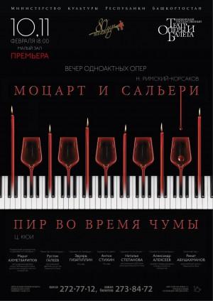 """Премьера """"Моцарт и Сальери"""", """"Пир во время чумы"""""""