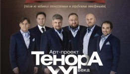 In Ufa soloists of the largest Moscow and European theaters will perform hits of world cinema