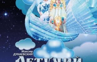 Театр оперы и балета приглашает на премьеру мюзикла для всей семьи «Летучий корабль»