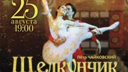 В Башкирском театре оперы и балета открывается пролог 80-го сезона