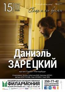Концерт Даниэля Зарецкого