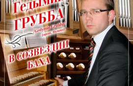 В Уфе впервые выступит органист из Польши Гедымин Грубба