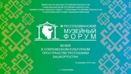 """Bashkortostan will be held III National Museum Forum """"Museum of the contemporary cultural space of the Republic of Bashkortostan"""""""