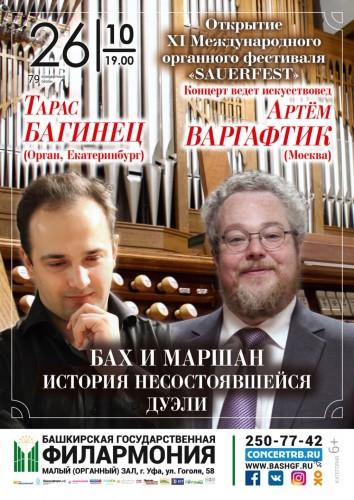 Открытие XI Международного органного фестиваля «SAUERFEST».