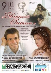 Литературно-музыкальная композиция «Евгений Онегин»